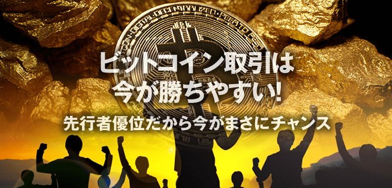 ビットコインのレバレッジ取引の魅力や特徴を徹底解説