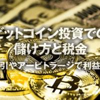 ビットコイン投資での利益の出し方と税金