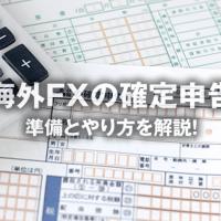 海外FXにおける確定申告のやり方と節税方法