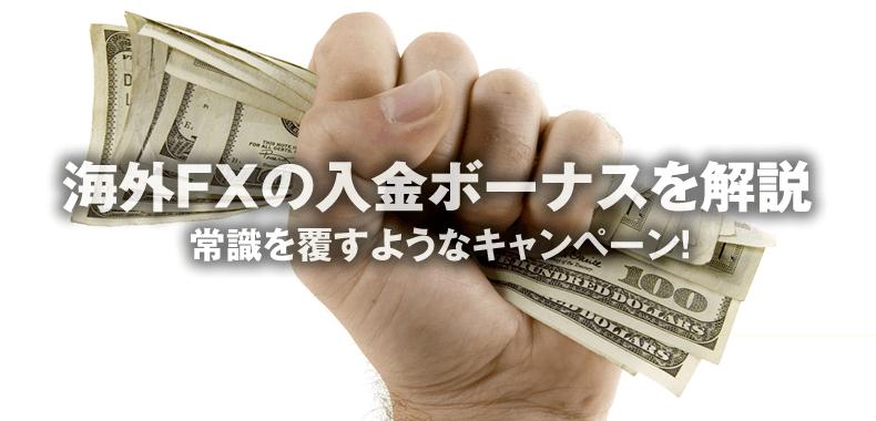 海外FXの入金ボーナスを解説
