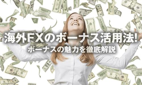 海外FXのボーナス活用法