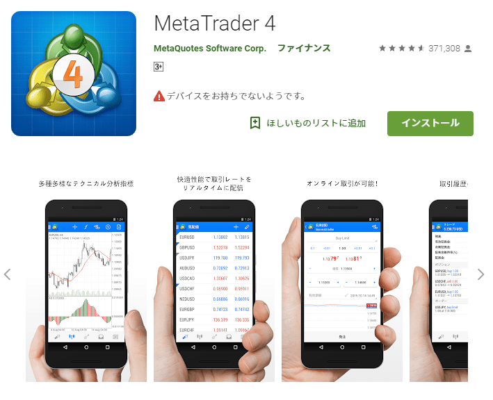 MT4(MetaTrader 4)