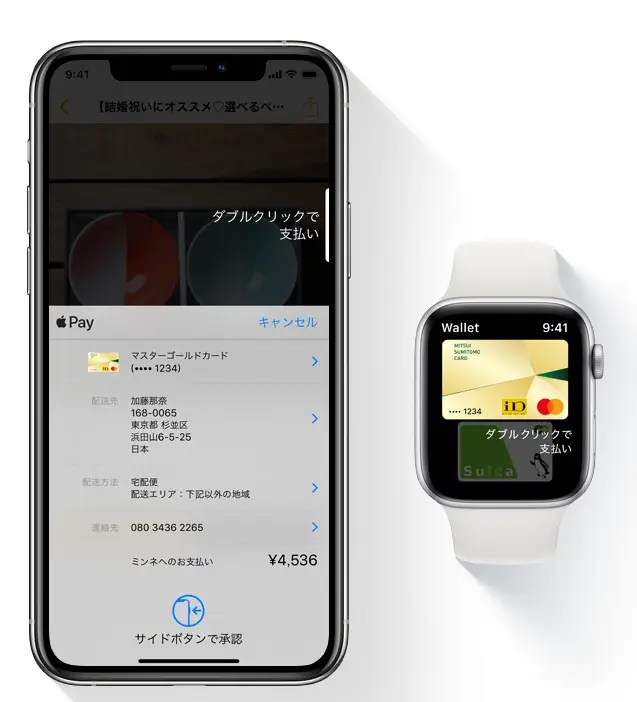 Apple Payとは?