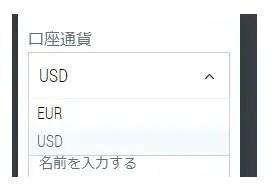 FBSの基本通貨