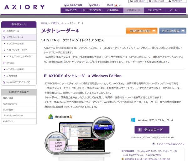 AXIORYのMT4ダウンロード画面