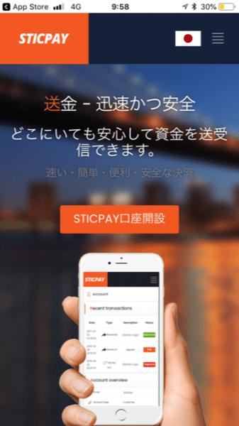 アプリ → 日本語対応