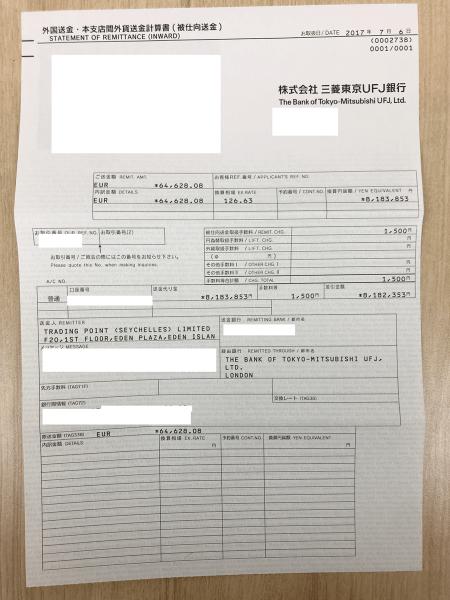 海外送金による国内銀行への送金内訳例