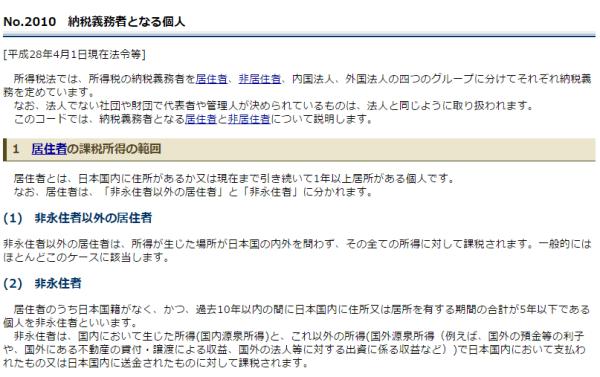 国税庁タックスアンサー No.2010納税義務者となる個人