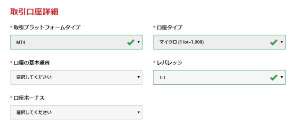 取引口座情報の登録
