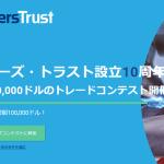 TradersTrust(トレーダーズトラスト・TTCM)「賞金総額約1,000万円(10万ドル)」設立10周年記念トレードコンテスト