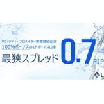 LAND-FX「リクイディティプロバイダー(LP)事業開始記念100%入金ボーナスキャンペーン」