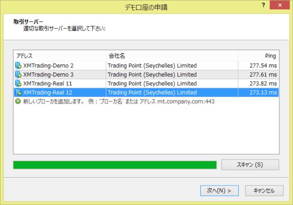 mt4_xm_install_12