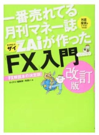 「ザイFX!のFX入門」