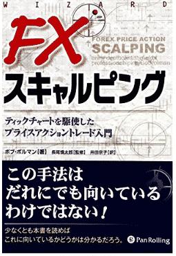 スキャルピング戦略を学ぶ「FXスキャルピング」