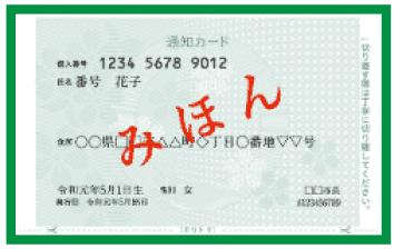 2.マイナンバー通知カード