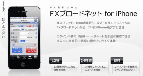 スマホアプリ
