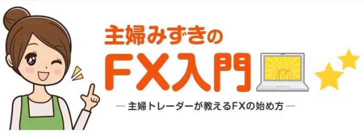 主婦みずきのFX入門サイト