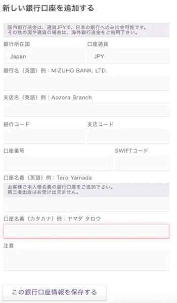 ②決済事業者に個人情報・銀行口座情報を登録する