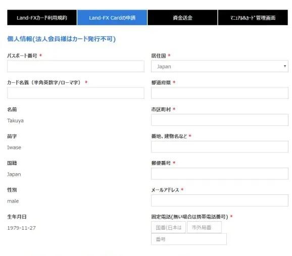 1.LandFXの公式サイトからカードの申請をする