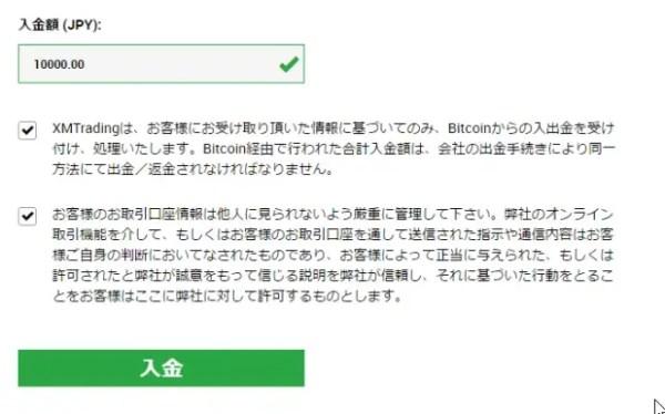 ③海外FX業者の会員サイトで入金の手続きをする