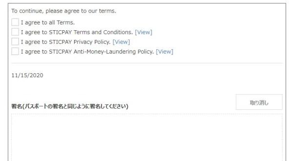 1.STICKPAYの口座開設を申請する