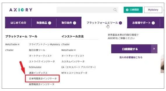 1.公式サイトのメニューからダウンロードぺージにアクセス