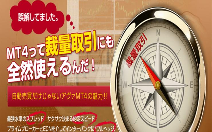 アヴァトレード・ジャパンのページ