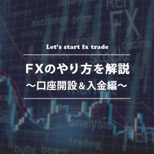 FXやり方として口座開設&入金方法