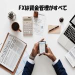 FXの資金管理、FX初心者が気を付けることは?