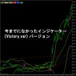 今までになかったインジケーター(Victory.ver) バージョン USDJPY1分足(M1)エントリー専用インジケーターのレビュー