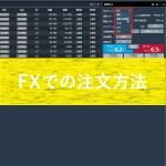 FXでの基本的な注文方法