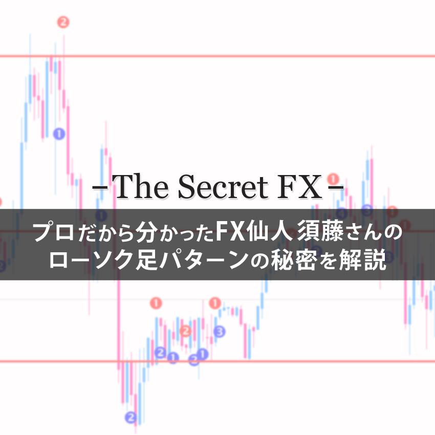 FX仙人須藤さんのローソク足パターンの秘密とは?