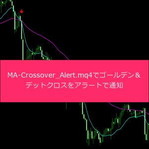 MA-Crossover_Alert.mq4でゴールデン&デットクロスをアラートで通知