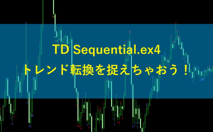 TD Sequential.ex4でトレンド転換を捉えちゃおう
