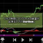 スキマ時間にコツコツFXの練習が出来るアプリ「ChartBook」