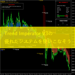 Trend Imperator V3の優れたシステムを使いこなそう