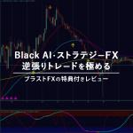 Black AI・ストラテジー FX(ブラストFX)で逆張りトレードを極める(特典付き)