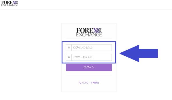 FOREX EXCHANGE(俺のMT4)のログイン画面