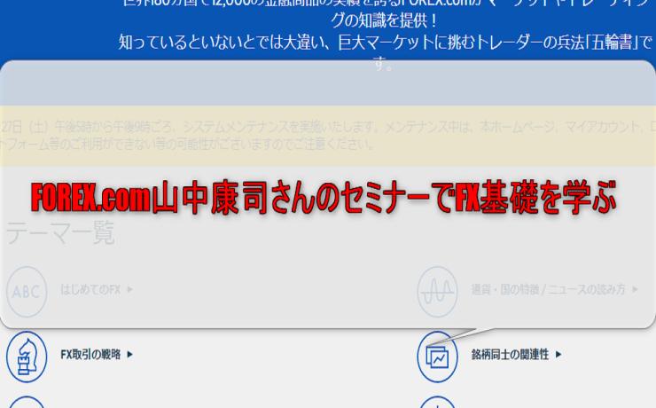 FOREX.com山中康司セミナーイメージ画像