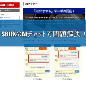SBIFXのAIチャットイメージ画像