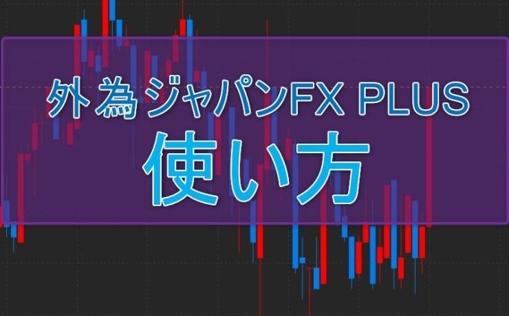 外為ジャパンFX PLUSの使い方