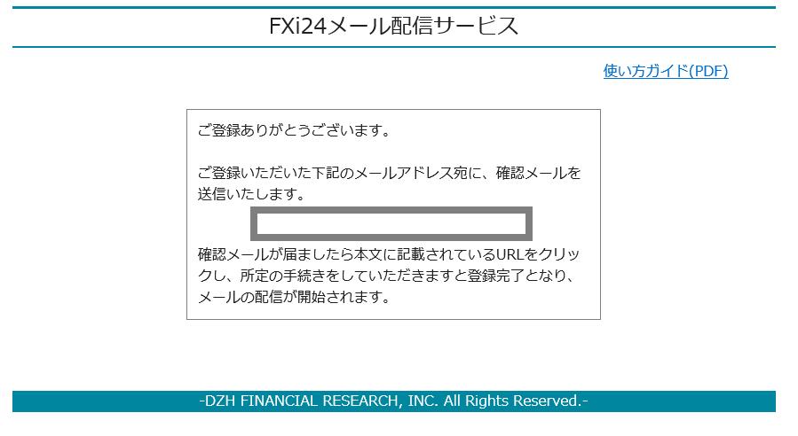 メールアドレスの登録の確認
