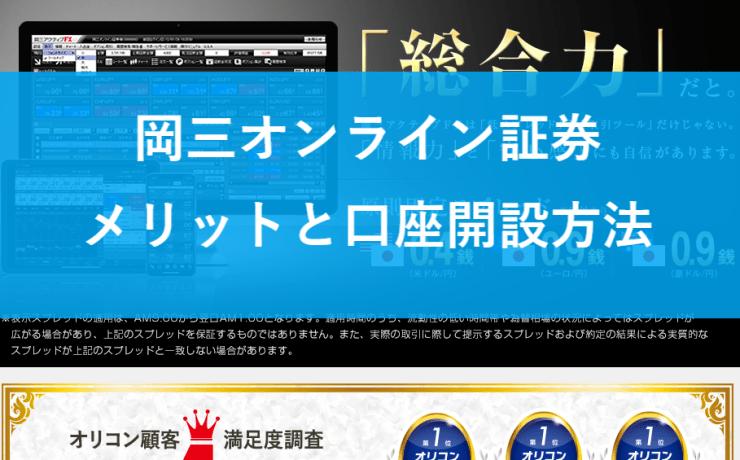 岡三オンライン証券メリットと口座開設方法