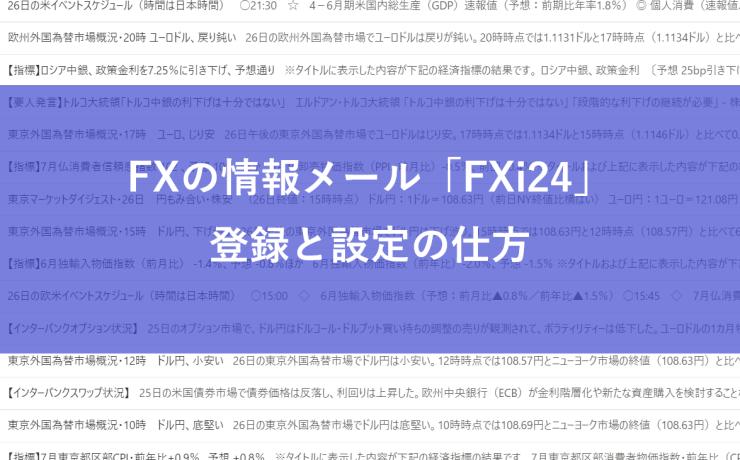 FXの情報メール「FXi24」登録と設定の仕方