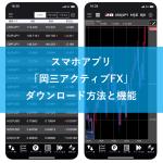スマホアプリ「岡三アクティブFX」のダウンロード方法と機能