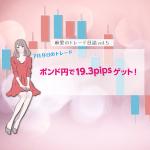 ポンド円で19Pipsゲット!7月9日のトレード日誌