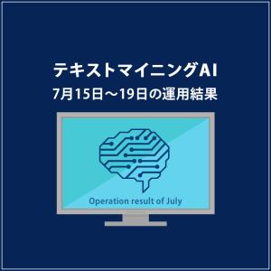 みんなのシストレ「テキストマイニングAI」の7月19日までの結果
