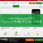 YJFX!のiphoneアプリ「Cymo」の特徴とダウンロード方法