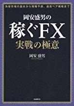 岡安盛男の稼ぐFX 実戦の極意 (通貨ペア同士の関係性がわかれば相場が見えてくる!)