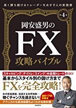 岡安盛男のFX攻略バイブル〔第4版〕 (長く勝ち続けるトレーダーをめざす人の実践書)